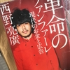 【読書】「革命のファンファーレ 現代のお金と広告」西野亮廣:著