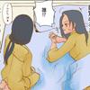 【4コマ】精神病院入院あるある⁉ 風俗嬢に絡まれる