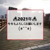【2021年元旦】年頭のご挨拶と、北九州小倉の元旦の様子