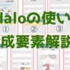 【Adaloの使い方_構成編2】ノーコードで開発したニュースアプリの構成を紹介