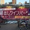 ワンコの散歩途中で「蔵出しワインバー in 大阪」へ