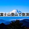 初の富士山登山で登頂断念? 登山は安全と引き際が肝心