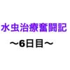 【6日目】水虫治療奮闘記