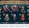 闘技場ボーナスキャラ考察(王冠シーズン47〜48)