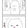 4コマ漫画 ウメコ 「ツンドラの朝」