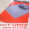 【ELECOM】ゲーミングマウスパッドMP-GALBKレビュー