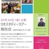 10月9日女子大生ニュース 第7位 東京外国語大学 意識はすでに東京五輪!