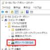 Windowsの Policy based QoS では robocopy を指定した帯域制御ができない?