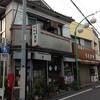 大和町(高円寺)・民生食堂 天平