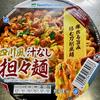 四川風汁なし担々麺(ファミリーマートコレクション)