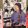 山下達郎 Performance2013@2013.10.27 中野サンプラザホール