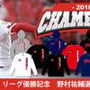 今日のカープグッズ:「カープ3連覇記念グッズ その13 ONYONE YUSUKE19 CHAMPIONS Tシャツ」
