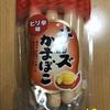 今夜のおつまみ!メイホク食品『チーズinかまぼこ ピリ辛味』を食べてみた!