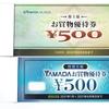 ヤマダホールディングスとタカラレーベン不動産投資法人からヤマダ電機お買物優待券が届いたのである