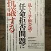 「市民の立場で語る任命拒否問題」