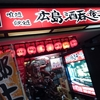 【広島】西でも美味しい日本酒を飲みたい!そんなときは超穴場のココ『広島酒呑童子』