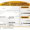 TOEIC(2021/2/28)結果を報告