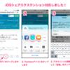 iOSシェアエクステンションに対応しました! Tootdonアプリのアップデートのお知らせ(Version 1.8.1)