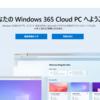 Windows 365 が発表されました!