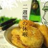 【二週間の休暇】日菜子のコロッケ