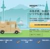 Amazonプライムに月額400円プランが登場