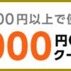 【10/26まで】au PAYマーケットにてスマートパスプレミアム会員限定、最大9,000円クーポン配布中!