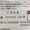 イオンオーナーズカードの株主ご優待返金引換証が届きました!果たしておいくら万円返金されるのか…