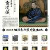 【牧之原市】田沼意次侯生誕300年記念オリジナル切手シートを販売中(なくなり次第、販売終了)