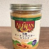 【健康】有機ピーナツバターを買ってみました〜食べてみた感想〜