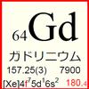スーパーカミオカンデの改良にレアアースの「ガドリニウム」を混ぜる