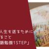 後悔しない人生を送るために50代ですること「英語勉強1STEP」