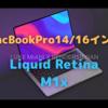 新型MacBookPro14/16インチは「M1X」と「Liquid Retina」でWWDCに発表?〜MiniLEDはお預け?〜