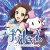 【アニソン】「ナゾトキネ」のオープニング曲「Dimension sky」(藤崎結朱)は最初から評価高かったのね