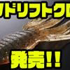 【ジャッカル】次世代バックスライドワーム「RVドリフトクロー」発売!