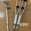 また骨折。松葉杖とロフスト(片側の杖)、どっちがラクか?