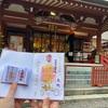 秋葉神社(東京・台東区)の金泥ミニ御朱印!