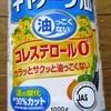 【スーパーの安売り】キャノーラ油は体に悪いのだろうか?サラダ油は?