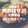 """【越谷】""""牛肉100%ハンバーグ""""を喰らえ!「肉のはせ川 越谷大間野店」が4月上旬オープン!"""
