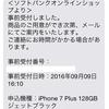 iPhone7Plus ジェットブラック10月初旬入荷?