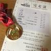 【レースレポ】奈良マラソン2018