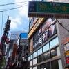 山手線二十九景 -1 新宿-