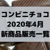 コンビニチョコの新商品、2020年4月発売日一覧!【コンオイジャ】