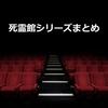 映画まとめ『死霊館シリーズ』特徴・時系列・オススメの見る順番