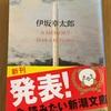 【書籍レビュー】【ネタバレ有】「信頼と習慣」ゴールデンスランバー