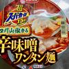 超スーパーカップ1.5倍 四川山椒香る辛味噌ワンタン麺(エースコック)