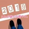 【謹賀新年】今年の僕の目標はこれだ!!