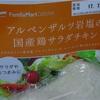 120g炭水化物0.8gアルペンザルツ岩塩の国産鶏サラダチキンファミリーマート