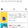 【App】カメラを使ってポップアップの英文も読める「Google翻訳」が便利で楽しい