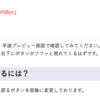 【超簡単】はてなブログに「TOPへ戻るボタン」を「オリジナル画像」で実装してみた。