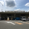 府中市場(大東京綜合卸売センター)へ行ってきました